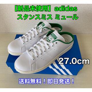 adidas - 【新品未使用】adidas スタンスミス ミュール 27.0cm