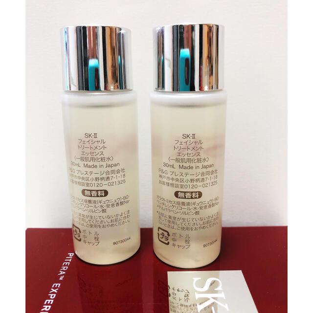 SK-II(エスケーツー)のSK-II フェイシャルトリートメント エッセンス  30mL×2本 コスメ/美容のスキンケア/基礎化粧品(化粧水/ローション)の商品写真