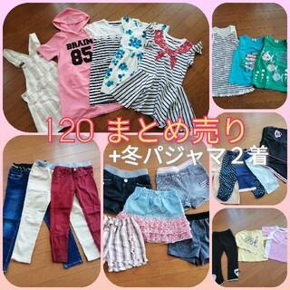 女の子 120 春 夏 25点+冬パジャマ2着 まとめ売り(その他)
