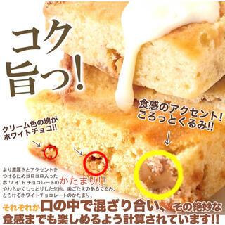 ホワイトチョコブラウニー くるみ入り 5個セット(菓子/デザート)