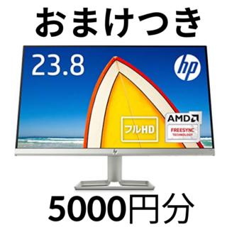 HP - HP 24fw 液晶モニター 23.8インチ フルHD テレワーク おまけ付