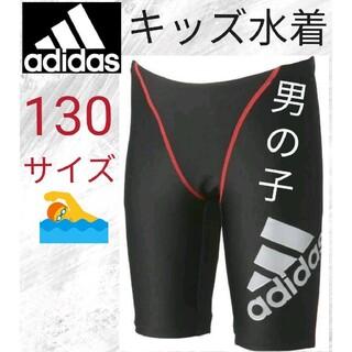 アディダス(adidas)の【デカロゴ】アディダス 水着 スパッツ キッズ 130サイズ adidas(水着)