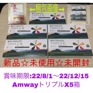 Amway - 新品☆未開封★箱付発送 トリプルX5箱 賞味期限8/1~12/15 Amway