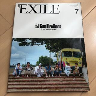 エグザイル トライブ(EXILE TRIBE)の月刊 EXILE (エグザイル) 2018年 07月号(音楽/芸能)