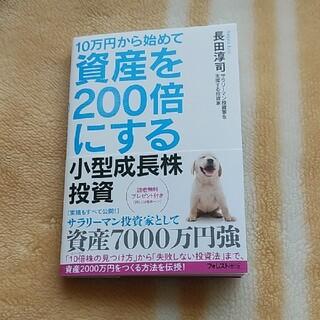 10万円から始めて資産を200倍にする小型成長株投資(ビジネス/経済)