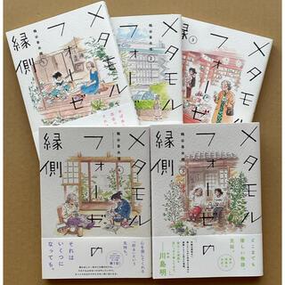 カドカワショテン(角川書店)の『メタモルフォーゼの縁側』全5巻セット(女性漫画)