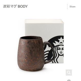 スターバックスコーヒー(Starbucks Coffee)のStarbucks 目黒店限定 炭彩マグBODY(マグカップ)