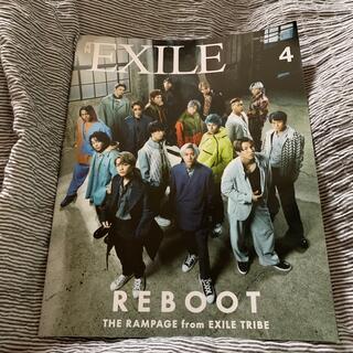 エグザイル トライブ(EXILE TRIBE)の月刊 EXILE (エグザイル) 2021年 04月号(音楽/芸能)