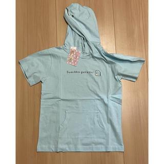 【新品】すみっコぐらし フード付きtシャツ ブルー 130サイズ