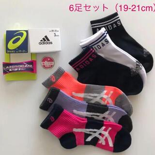 adidas - 新品☆ アディダス  アシックス ソックス 6足セット(19-21cm)