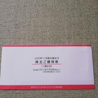 マクドナルド(マクドナルド)の新品 匿名配送 マクドナルド株主優待券(フード/ドリンク券)