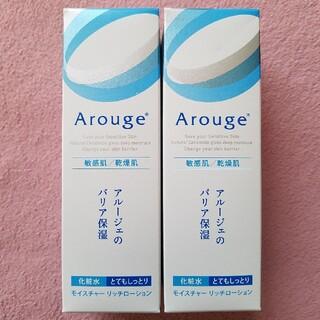 アルージェ(Arouge)のアルージェ モイスチャー リッチローション《とてもしっとり》 2点セット(化粧水/ローション)