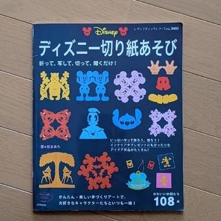 ディズニー(Disney)のディズニ-切り紙あそび かわいい仲間たち108点(その他)