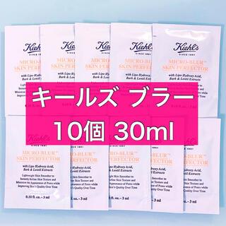 キールズ(Kiehl's)の【新品】キールズ ブラー スキンパーフェクター 10個 30ml 化粧下地(化粧下地)