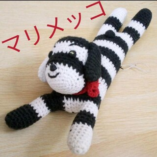 マリメッコ(marimekko)のMarimekko(マリメッコ)ぬいぐるみ 犬 ボーダー 編みぐるみ 人形(ぬいぐるみ)