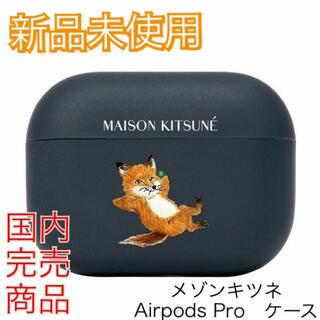 メゾンキツネ(MAISON KITSUNE')のメゾンキツネ Airpods Proケース 新品 未使用品(モバイルケース/カバー)