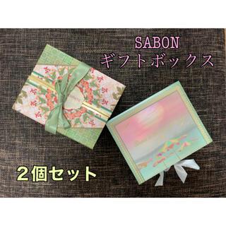 サボン SABON  空箱 ギフトボックス プレゼント箱 ディスプレイ おしゃれ