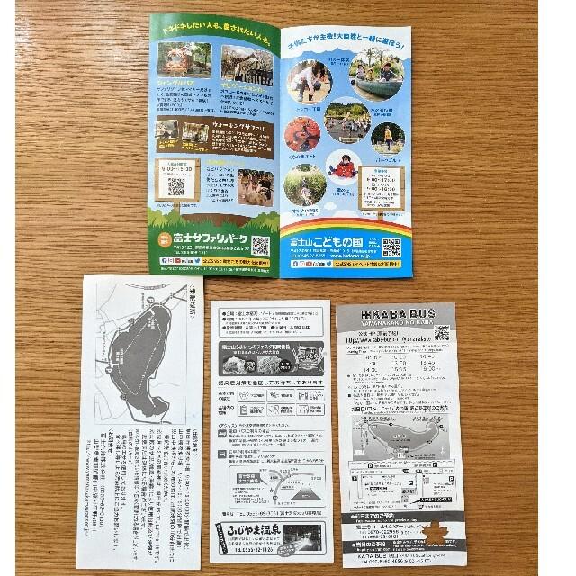 富士山、山中湖、本栖湖周辺 レジャー割引券 チケットの優待券/割引券(その他)の商品写真