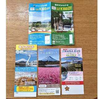 富士山、山中湖、本栖湖周辺 レジャー割引券(その他)