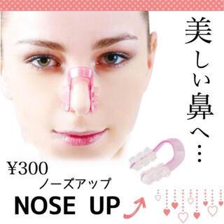 ノーズアップ 好評 理想 鼻矯正 鼻整形 鼻高美人