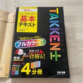 タックシュッパン(TAC出版)の宅建テキスト(語学/参考書)