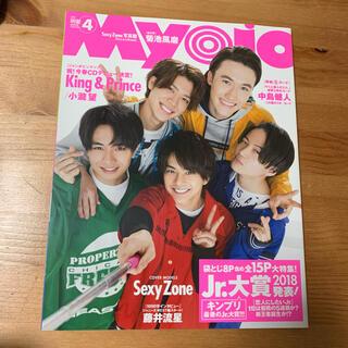 セクシー ゾーン(Sexy Zone)のMyojo 2018年4月号(アート/エンタメ/ホビー)