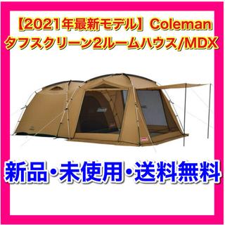 Coleman - コールマン タフスクリーン2ルームハウス/MDX 2021年新作 新品 未開封品