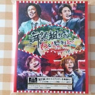 Kis-My-Ft2 - 舞祭組村のわっと!驚く!第1笑 Blu-ray