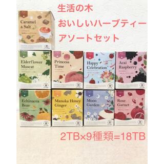 セイカツノキ(生活の木)の生活の木 おいしいハーブティーアソートセット2TB×9種(茶)
