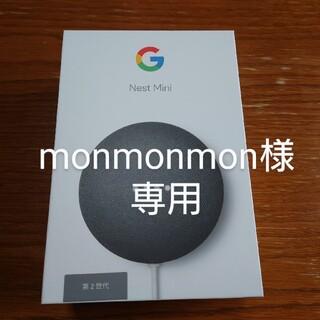 グーグル(Google)のグーグルネストミニ google nest mini チャコール(その他)