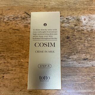 ナリスケショウヒン(ナリス化粧品)のcosim クリーム 新品(ナリス化粧品)(乳液/ミルク)