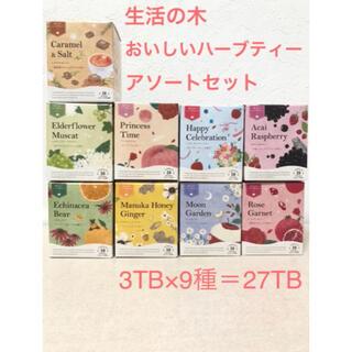 セイカツノキ(生活の木)の生活の木 おいしいハーブティーアソートパック3×9種類(茶)