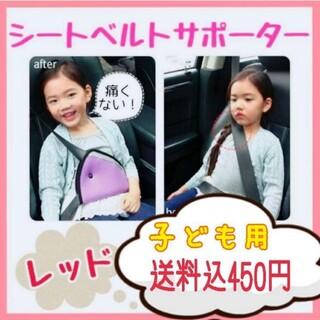 子供用シートベルトサポーター☆レッド☆カーグッズ(自動車用チャイルドシートクッション)
