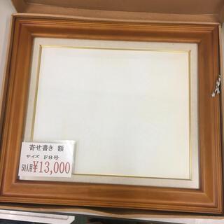 未使用 寄せ書き額 木枠 50人用 サイズF8号 額サイズ幅約61cm(絵画額縁)