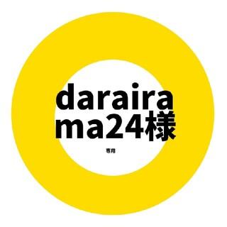 darairama24様専用☆多肉植物(その他)
