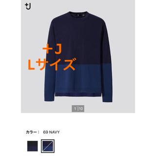 UNIQLO - ユニクロ ジルサンダー +J シルクコットンクルーネックセーター ネイビー L