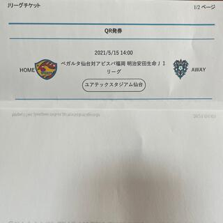 5月15日ベガルタ仙台対アビスパ福岡自由席南2枚(サッカー)