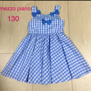 mezzo piano - メゾピアノ 水色ブロックチェック リボンモチーフ ワンピース 130 120