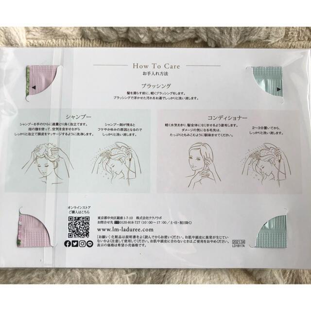 Les Merveilleuses LADUREE(レメルヴェイユーズラデュレ)のラデュレ シャンプー コンディショナー サンプル コスメ/美容のヘアケア/スタイリング(シャンプー/コンディショナーセット)の商品写真