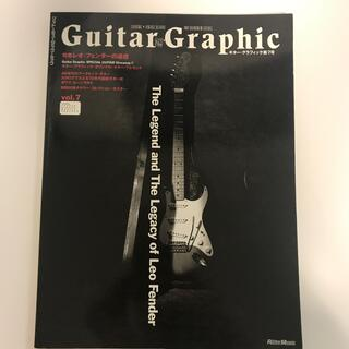 Guitar Graphic  ギターグラフィック第7号(エレキギター)