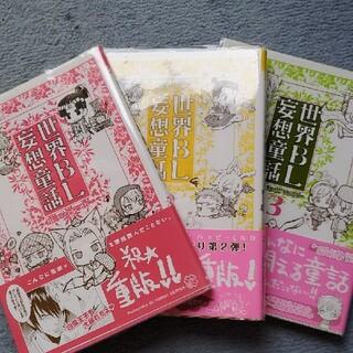 コウブンシャ(光文社)の【最終日】世界BL妄想童話 3巻セット(ボーイズラブ(BL))