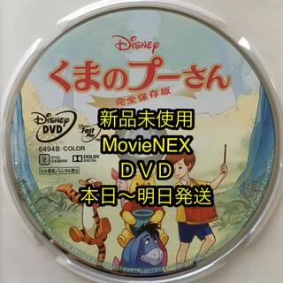 くまのプーさん - 新品未使用『くまのプーさん完全保存版』DVD&クリアケース