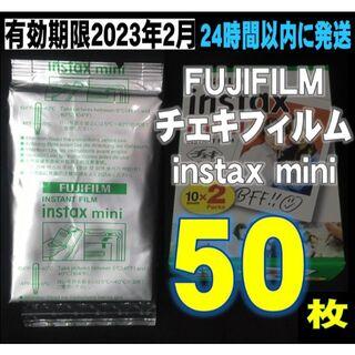 富士フイルム - 特価instaxmini チェキフィルム 50枚 有効期限2023年2月 新品