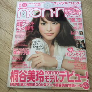 集英社 - non.no ノンノ 2012.3