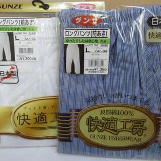 GUNZE - う)2枚(L 白&青)グンゼ快適工房★ロングパンツ 綿100%布帛半ズボン下