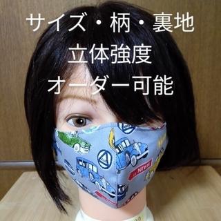 乗り物柄インナーマスク オーダー専用 表地も裏地も選べる(外出用品)