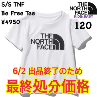 THE NORTH FACE - ザノースフェイス★ショートスリーブTNFビーフリーティー 半袖/キッズ120