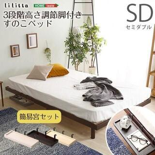 【簡易宮セット】パイン材高さ3段階調整脚付きすのこベッド(セミダブル)(すのこベッド)