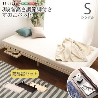 【簡易宮セット】パイン材高さ3段階調整脚付きすのこベッド(シングル)(すのこベッド)