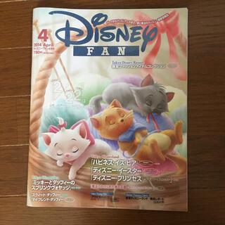 ディズニー(Disney)のDisney FAN (ディズニーファン) 2014年 04月号(アート/エンタメ/ホビー)